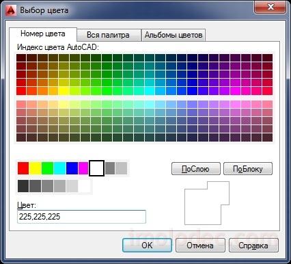 Палитра выбора цвета AutoCAD