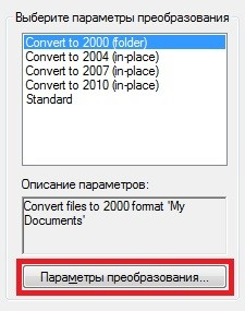 20 4 - Невозможно открыть файл чертежа так как он был создан в более ранней версии автокад