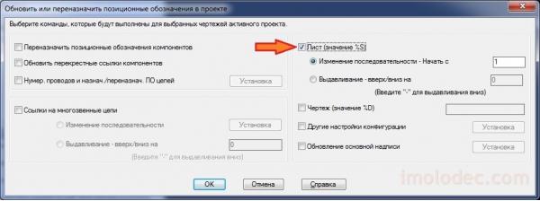 Обновить или переназначить позиционные обозначения в проекте