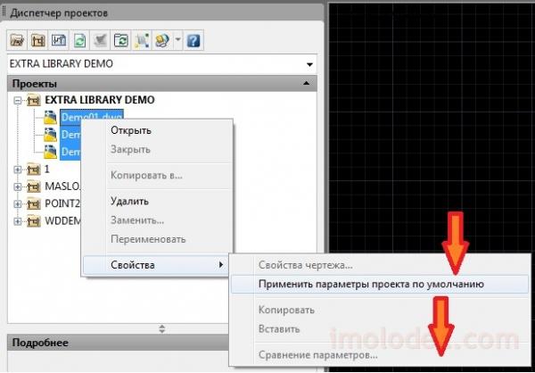 Применение параметров проекта к чертежам