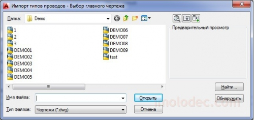 Импорт типов проводов, выбор файла