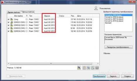 Преобразование файлов DWG