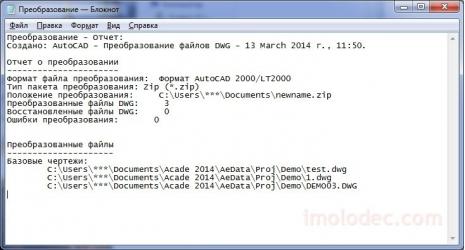 Текстовый файл отчета