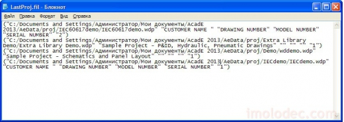 Файл lastproj.fil
