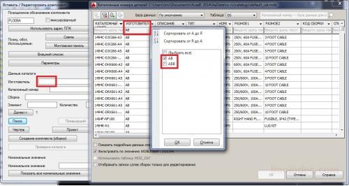 Настройка фильтра каталога по изготовителю