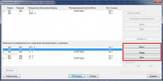 Окно - Редактировать последовательность точек подключения