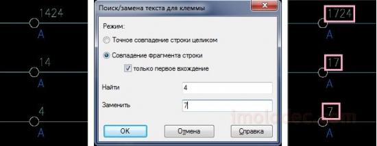 Поиск/замена текста клеммы
