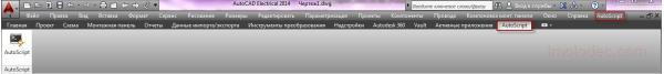 Панель меню AutoScript