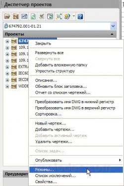 Диспетчер проектов