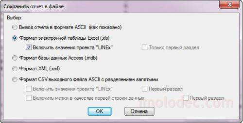 Сохранить отчет в файле