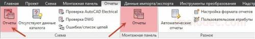 Отчеты по схемам и монтажным панелям