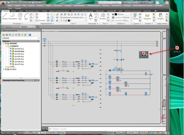 Запуск сценария в AutoCAD
