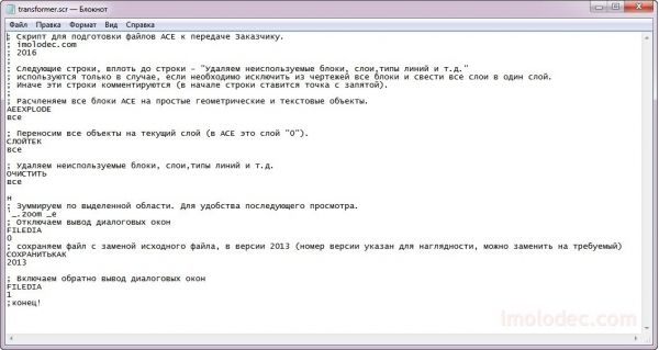 Файл сценария подготовки файла к передаче