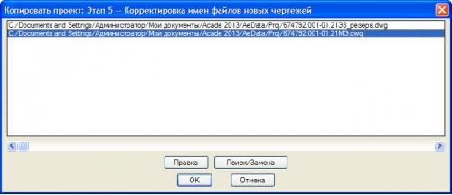 Этап 5 - Корректировка имен файлов новых чертежей
