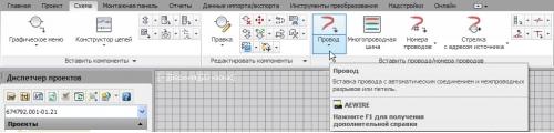 Инструмент Провод на вкладке Схема