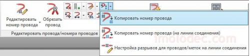 Инструмент Копировать номера проводов