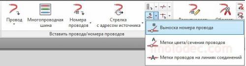 Инструмент Выноска номера провода