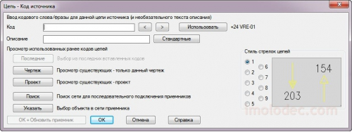 Окно Цепь - Код источника