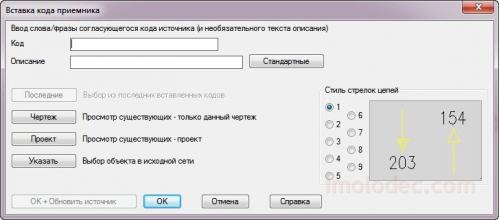 Окно Вставка кода приемника