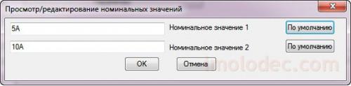 Просмотр/редактирование номинальных значений