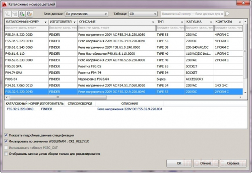Пример выбора реле Finder из таблицы CR (реле) каталога изделий