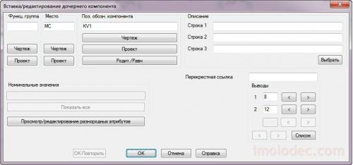 Окно Вставка/редактирование дочернего компонента
