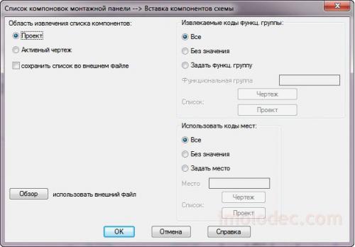 Окно Список компоновок монтажной панели -> Вставка компонентов схемы