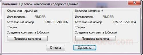 Окно Внимание: Целевой компонент содержит данные