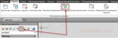 Команда Обновить/переназначить позиционные обозначения в проекте