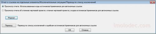 Окно Отчет о ссылках на отдельные элементы/Исключительные ситуации/Переход по списку исключений