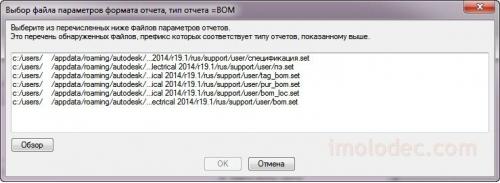 Окно Выбор файла параметров формата отчета, тип отчета =BOM