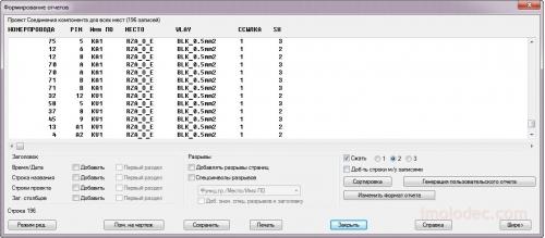 Окно Формирование отчетов / Список проводов для компонентов