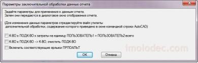 Окно Параметры заключительной обработки данных отчета