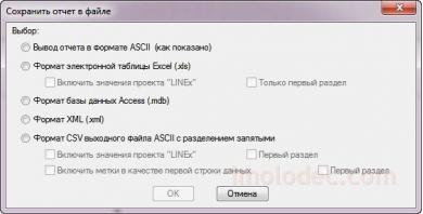 Окно Сохранить отчет в файле