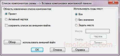 Окно Список компонентов схем –> Вставка компоновки монтажной панели