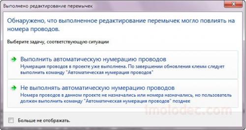 Окно Выполнено редактирование перемычек