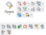 Основные инструменты редактирования схем