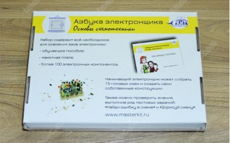 Набор NR03. Упаковка.