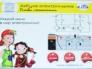 Обзор набора NR03 – Азбука электронщика – Основы схемотехники