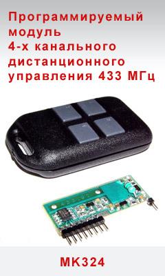 Программируемый модуль 4-х канального дистанционного управления 433 МГц