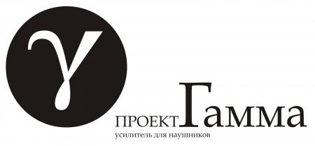Логотип усилителя для наушников «Гамма»